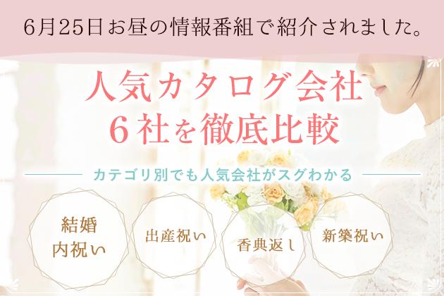 阪急 カタログギフト 香典返し